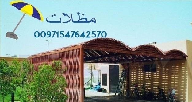 عرب مظلات للمقاولات العامة في دبي 00971547642570 310736776