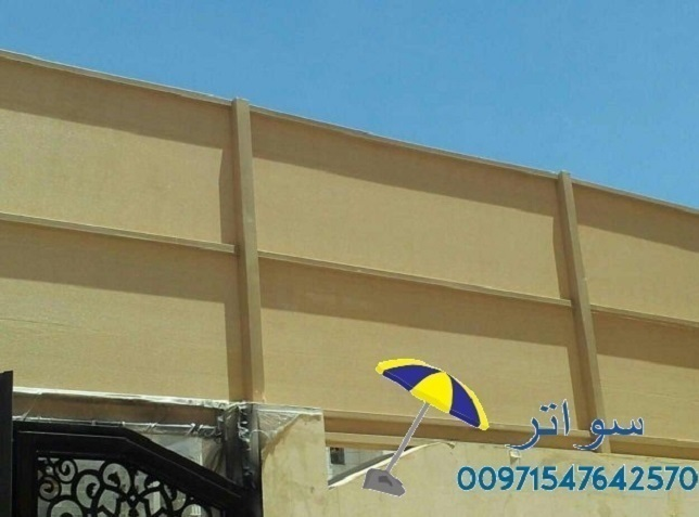 عرب مظلات للمقاولات العامة في دبي 00971547642570 388290647