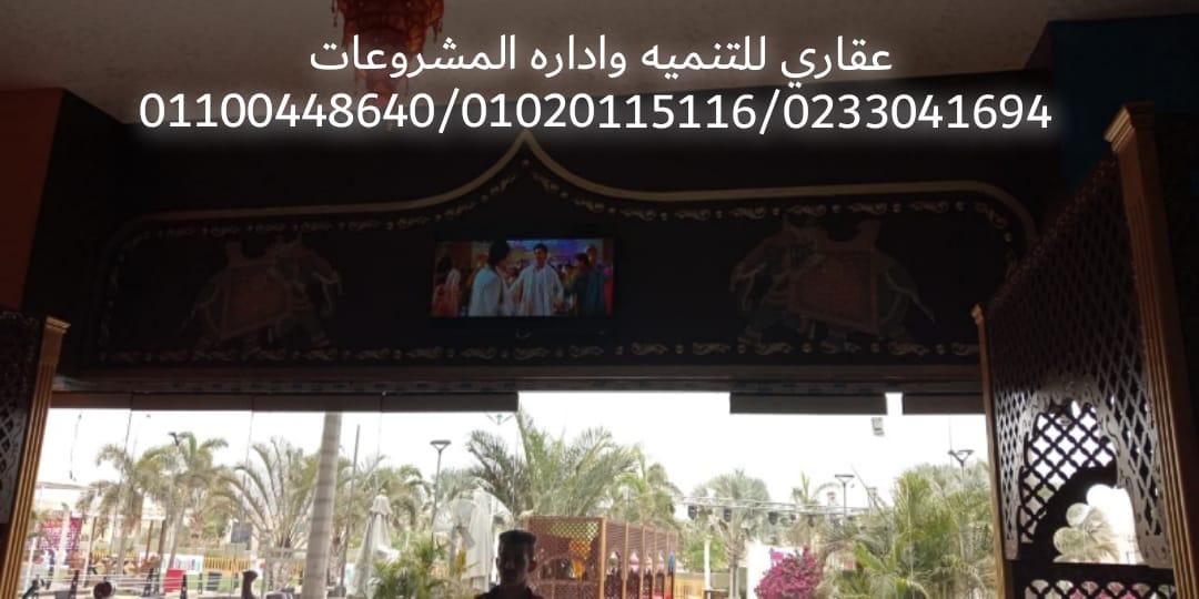 شركات تشطيبات في مصر (عقاري للتنميه واداره المشروعات 0233041694) 262255949