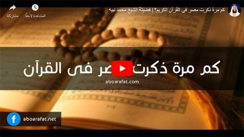 ذكرت القرآن الكريم