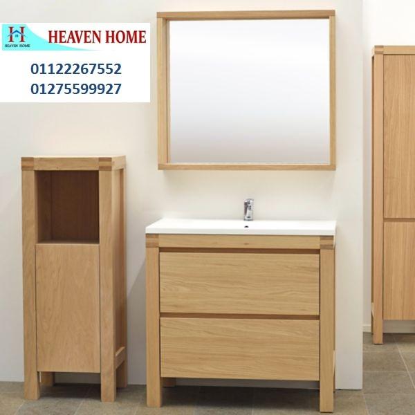 دواليب حمامات للبيع / الاسعار تبدا من 2250 جنيه   01275599927 900215889