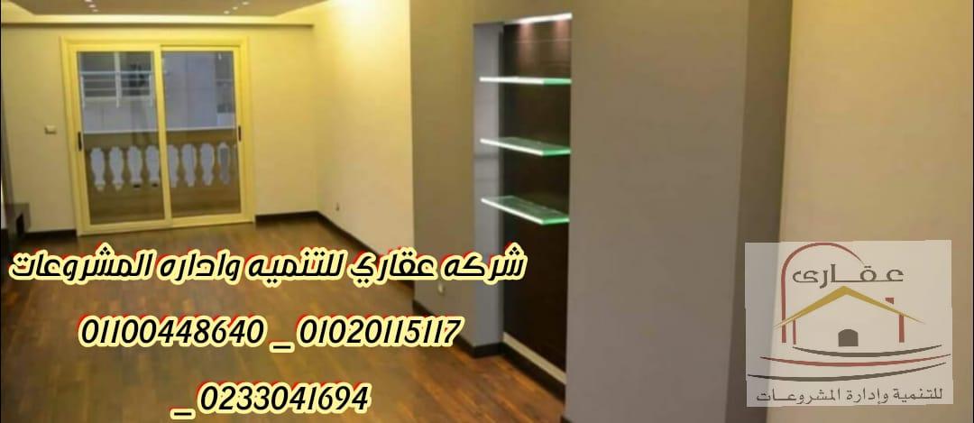 تصميم هندسي ديكورات ( شركه عقاري للتنميه واداره المشروعات01100448640  ) 773403840