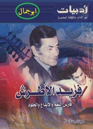 غلاف كتاب فريدالاطرش فارس النغم والابداع والخلود 400716983
