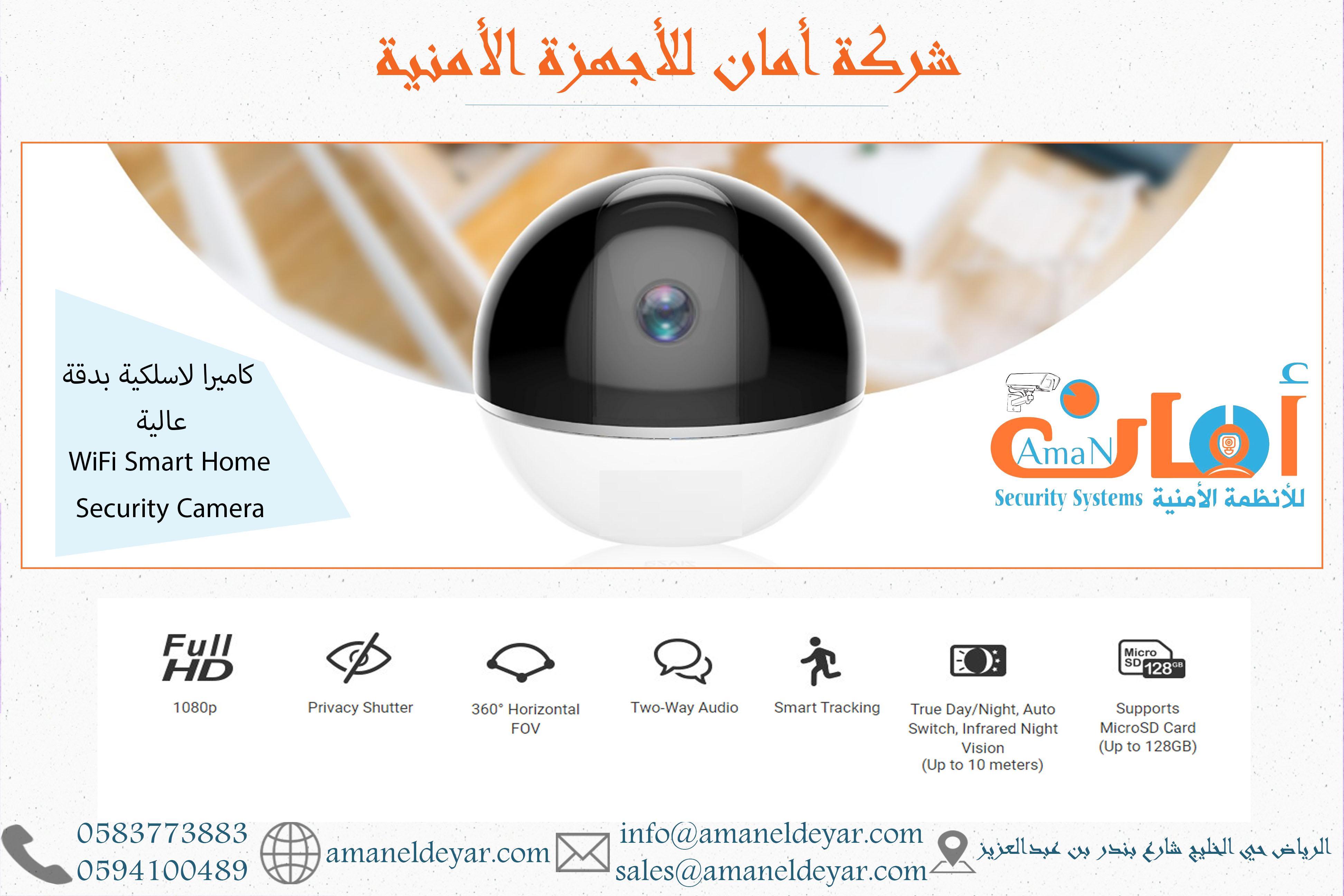 wifi smart cameraكميرا مراقبه لاسلكية  433367009