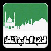 الاسلامية 350511868.png