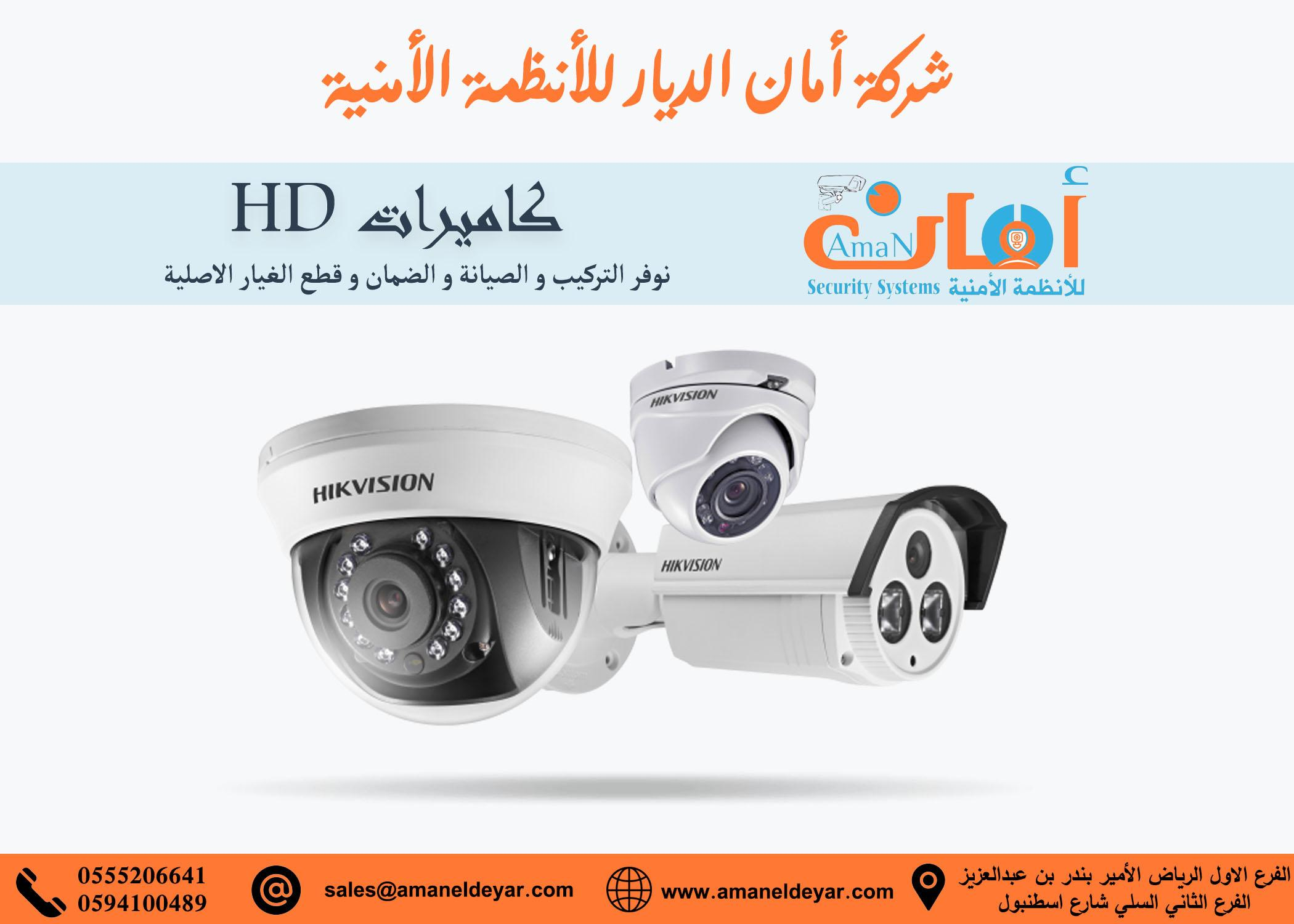كاميرات مراقبة اتش دي HD من شركة أمان الديار 191100959
