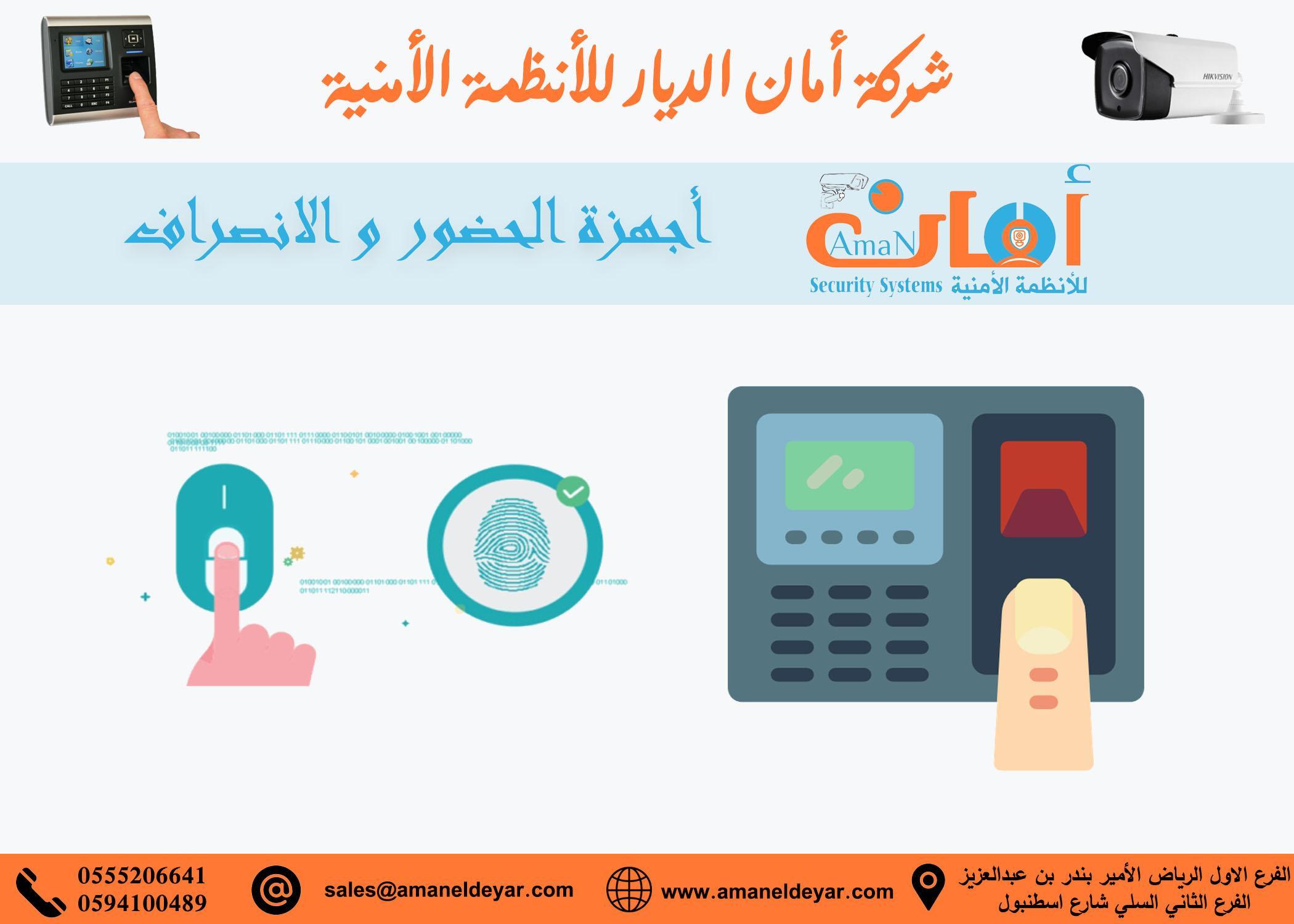 أجهزة الحضور و الانصراف من شركة أمان الديار  765593575