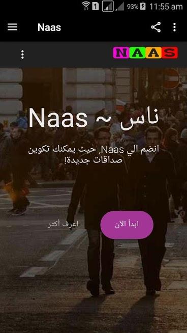 تطبيق Naas للبحث عن الاشخاص