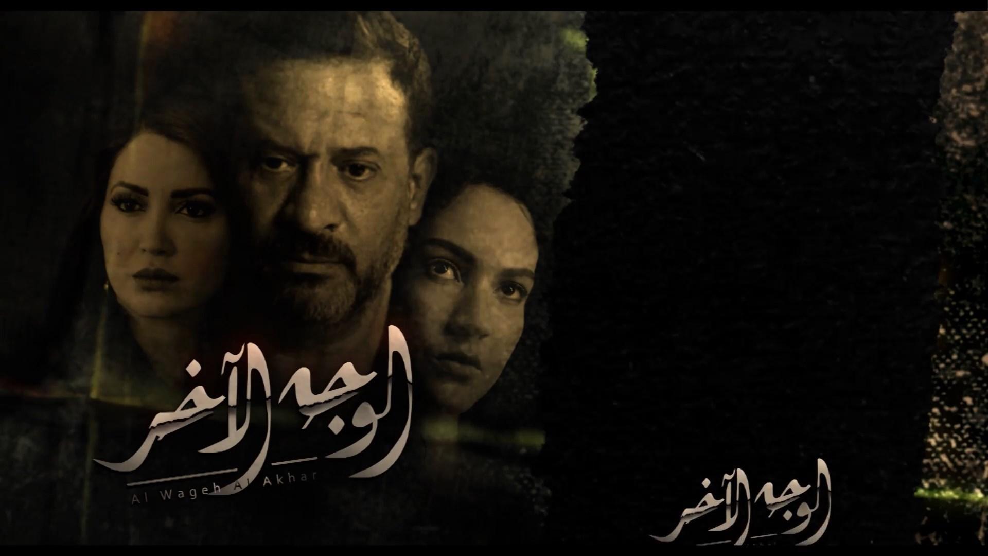 مسلسل الوجه الآخر الحلقة السابعة (2020) 1080p تحميل تورنت 1 arabp2p.com