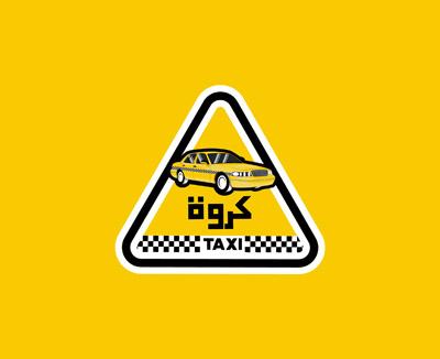 سيارة أجرة تحت الطلب  في الكويت