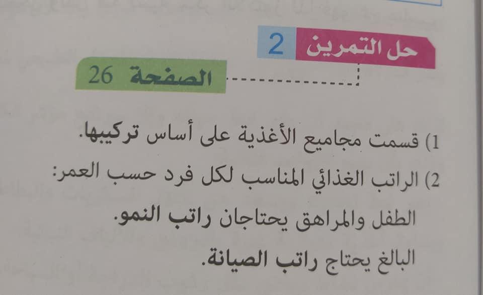 حل تمرين 2 صفحة 26 علوم