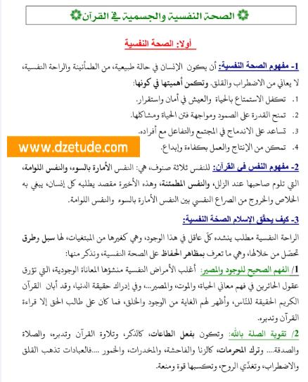 درس الصحة النفسية والجسمية في القرآن الكريم