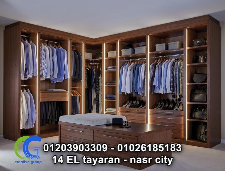 اسعار دريسنج روم في مصر – كرياتف جروب – 01026185183 695598234