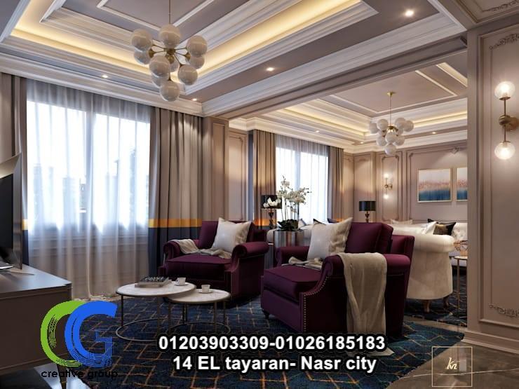 شركات ديكورات في مصر - شركة كرياتف جروب للديكورات -01203903309 253330294