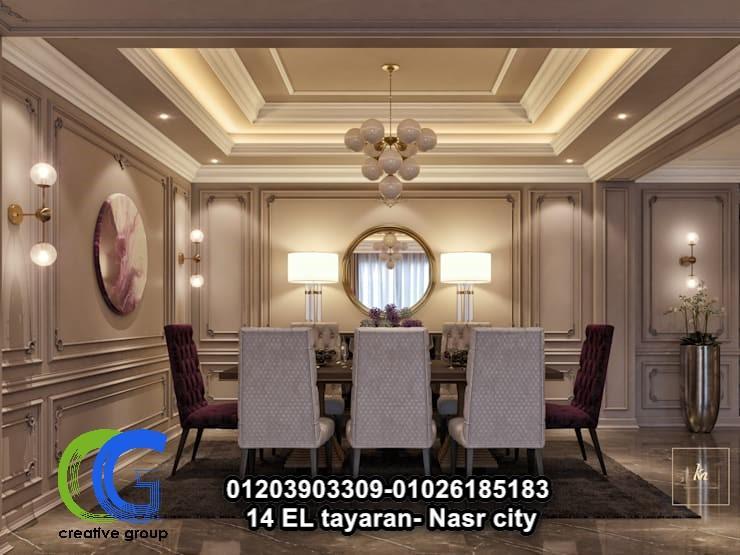 شركات ديكورات في مصر - شركة كرياتف جروب للديكورات -01203903309 558944523