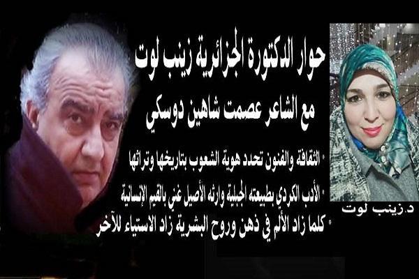 حوار الأديبة الجزائرية الدكتورة زينب لوت مع الشاعر عصمت شاهين دوسكي
