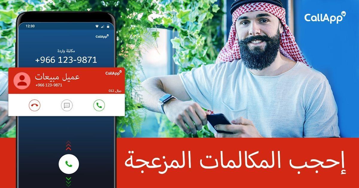 CallApp: مستقبل الاتصالات