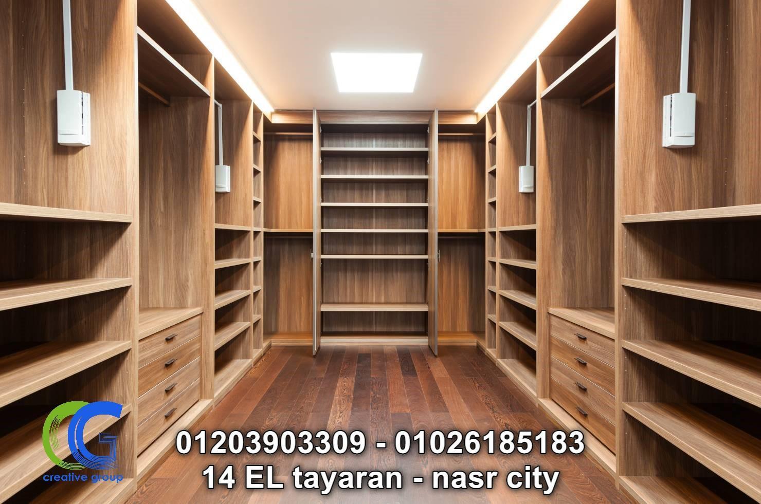 دريسنج روم مغلق  ( للاتصال 01203903309 ) 957395555