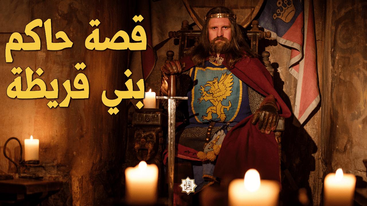 قصة حاكم بني قريظة