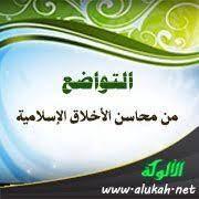 مسابقة دعوة لمكارم الأخلاق في القرآن1442هـ - صفحة 2 420596898