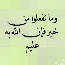 مسابقة دعوة لمكارم الأخلاق في القرآن1442هـ - صفحة 2 396810354