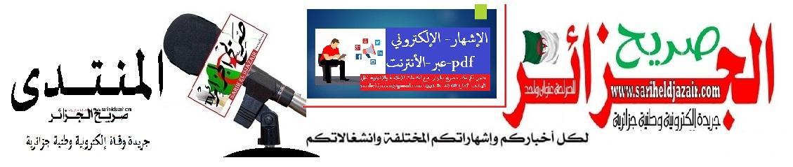 صريح الجزائرجريدة وقناة إلكترونية وطنية جزائرية