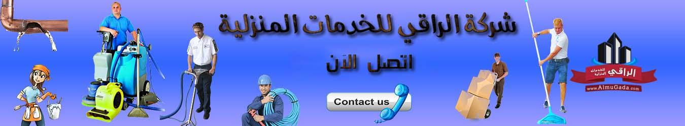شركات مكافحة الفئران في الرياض 462317913
