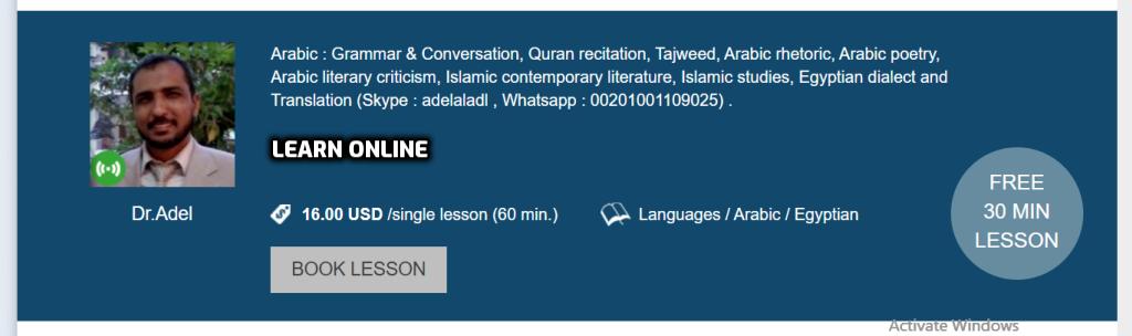 تعلم تلاوة القرآن الكريم وقواعد التجويد